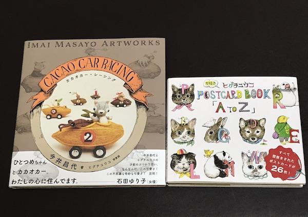 ヒグチユウコさんの世界がいっぱいです。『カカオカー・レーシング Imai Masayo Artworks』、『ヒグチユウコ 型抜きPOSTCARD BOOK「A to Z」』購入。