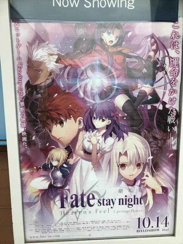 公開初日。劇場版 『Fate/stay night [Heaven's Feel] I.presage flower」』&「初日舞台挨拶ライブビューイング」観賞。
