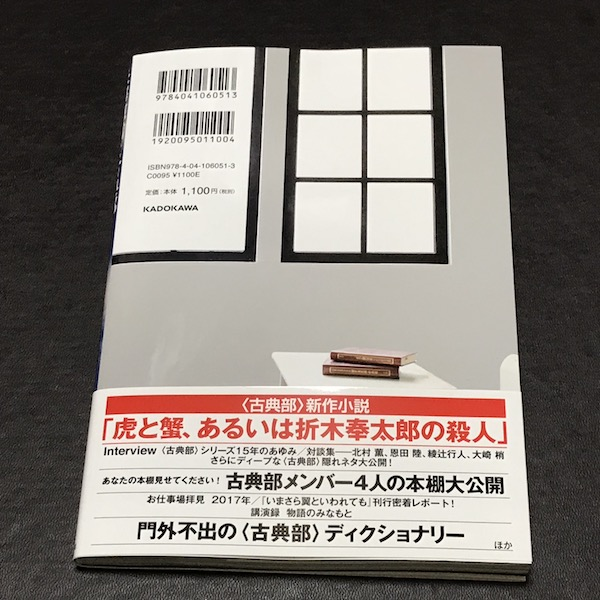 〈古典部〉シリーズ ファンは買いです。「米澤穂信と古典部」。