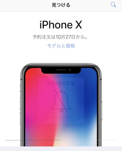 27日は、iPhone X の予約日だぁ! 頑張って見る(*`・ω・)ゞ