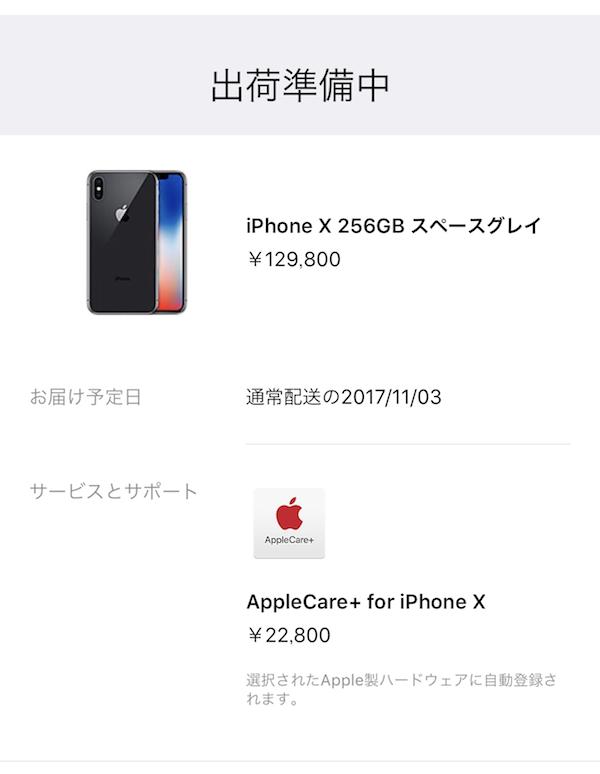 予定通り来るよね! 『iPhone X』出荷準備中に変わりました。