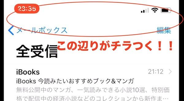 iPhone X の不具合 その壱、「メールを開くと画面がチラつく」。