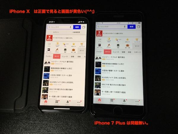 iPhone X の画面は黄色い(^^;)。原因は?