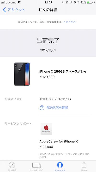 「iPhone X」 が出荷完了(*`・ω・)ゞ 発売日に到着予定です。