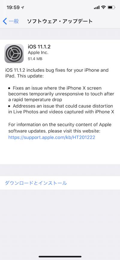 アップデート、『iOS11.1.2』配信。iPhone X の不具合が修正です。
