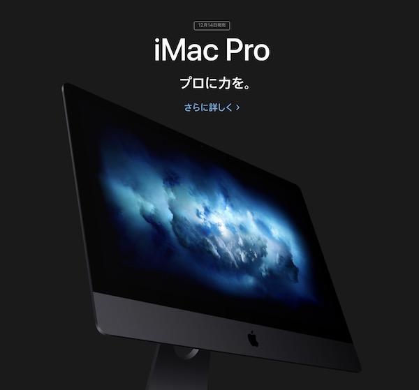 iMac Pro が2017年12月14日から発売開始です(*`・ω・)ゞ。本当のハイエンドMacが来た。