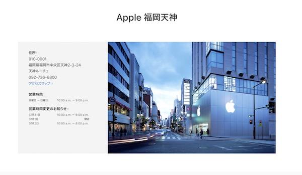 Apple Storeの年末年始営業時間が発表されました。やはり、LuckyBag は来年も無いのね(´・_・`)。