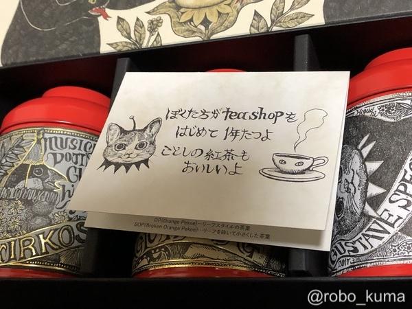 オンラインショップ『ボリス雑貨店ーHiguchi Yukoー』が、2018年8月24日(金)午前11時にオープンです(*`・ω・)ゞ。