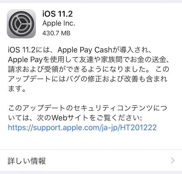 iOS11.2 アップデート 配信開始。7.5Wワイヤレス充電器対応と日本じゃ関係ない「Apple Pay Cash」対応。