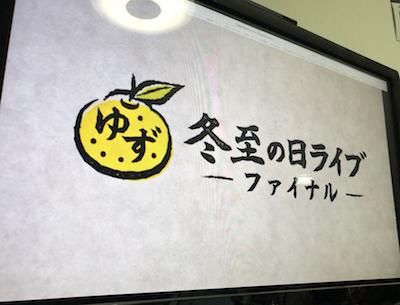 ゆず 「冬至の日ライブ ファイナル」Abema TV でライブ生放送\(^o^)/。