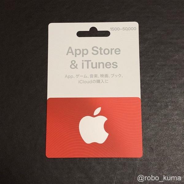 「App Store & iTunes ギフトカード」を買うなら今がお得です。10%分ボーナスコードが貰えます( ´艸`)。
