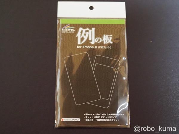 『例の板 for iPhone X』を購入。例の板です!!