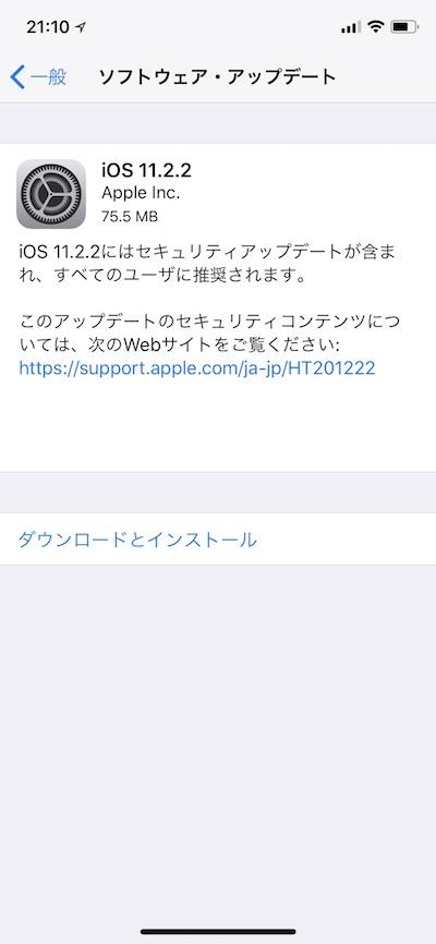 Apple、OSアップデート。 CPUのSpectre脆弱性を修正した「iOS11.2.2」、「macOS 10.13.2追加アップデート」、「Safari 11.0.2」をリリース。