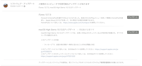 OSアップデート。「macOS High Sierra 10.13.3」、「iOS 11.2.5」等の毎度お馴染み沢山です。
