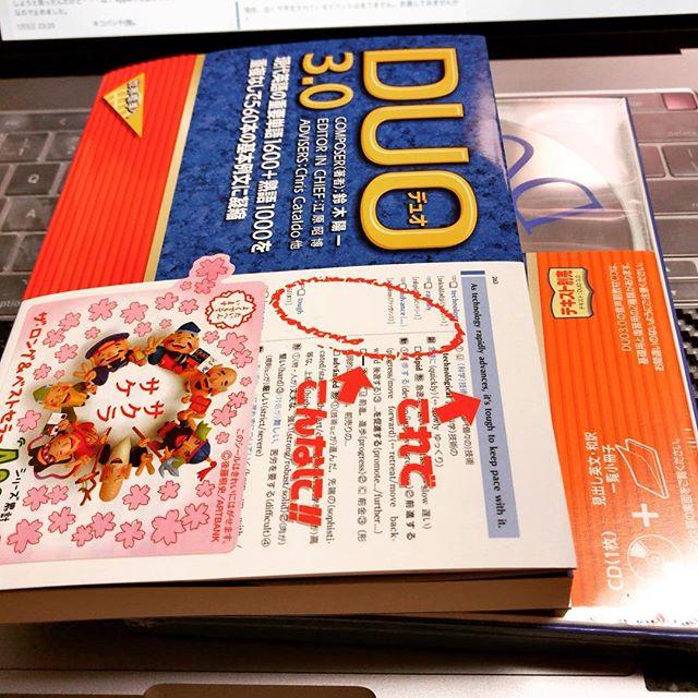 今年はこれで英語を頑張ってみる! DUO3.0