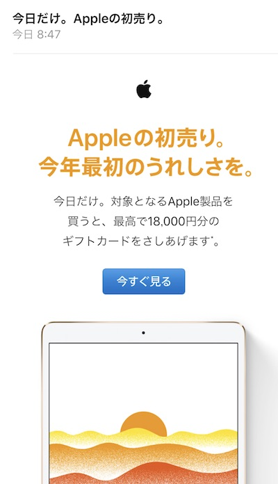 「Appleの初売り。」開始中です(*`・ω・)ゞ 。2018年1月2日限定。対象商品で最大で18,000円分のギフトカードが貰えます。