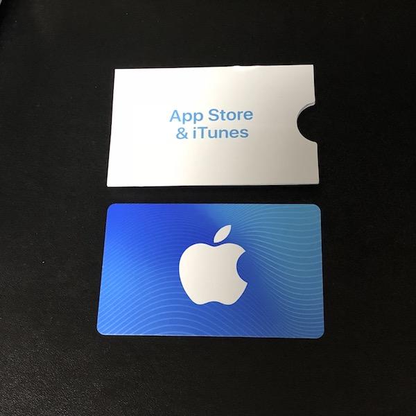 『AppStore & iTunes ギフトカード』を購入しても、直ぐに使えない時がある・・・マジか!! の対象方法。