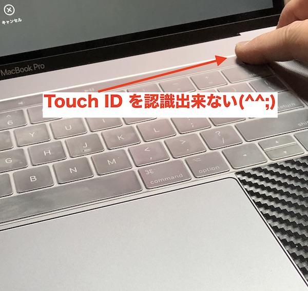 Touch ID を使う時は瞬間接着剤に注意です。(どうでも良い話)
