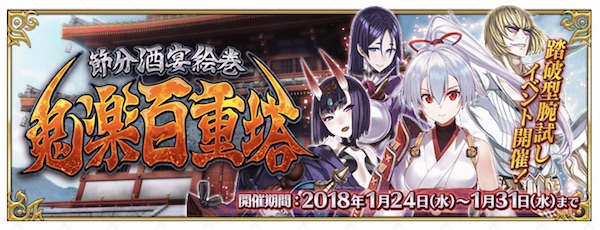 感想。Fate/Grand Order 節分イベント「節分酒宴絵巻 鬼楽百重塔」。