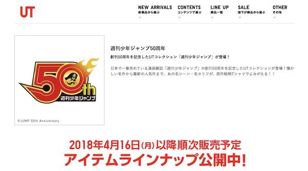 UTコレクション「週刊少年ジャンプ」が4月中旬に発売です。ヒューゥ、コブラのTシャツが来る!(*`・ω・)ゞ