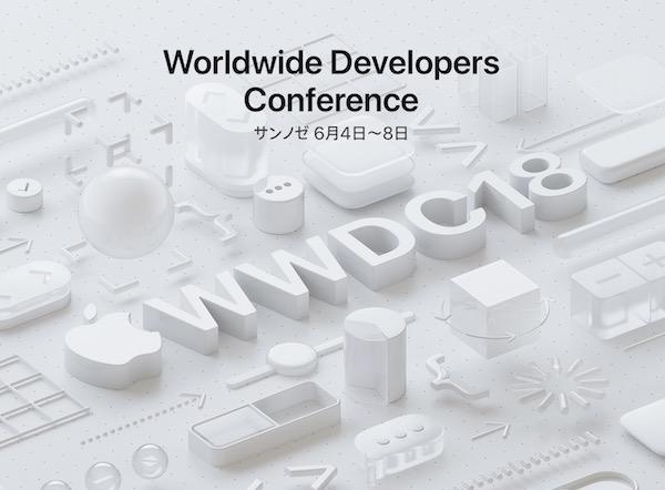 【WWDC】 WWDC2018 が2018年6月4日〜8日開催です。