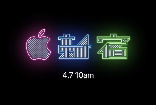 突然のオープン(゜ロ゜屮)屮 新しいApple Store「Apple 新宿」が4月7日にオープンです!