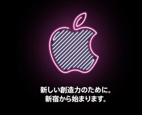 リアルApple Store が複数オープン? 新宿の次はどこどこ?クイズあり? これは楽しみになってきた(*`・ω・)ゞ