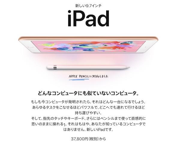 新しい iPad が発売です。Apple Pencil が使えてお手頃なお値段だね。