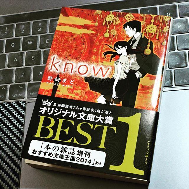 久々に面白いSF小説。脳が知識を欲してうずく。  野崎まど『know』。