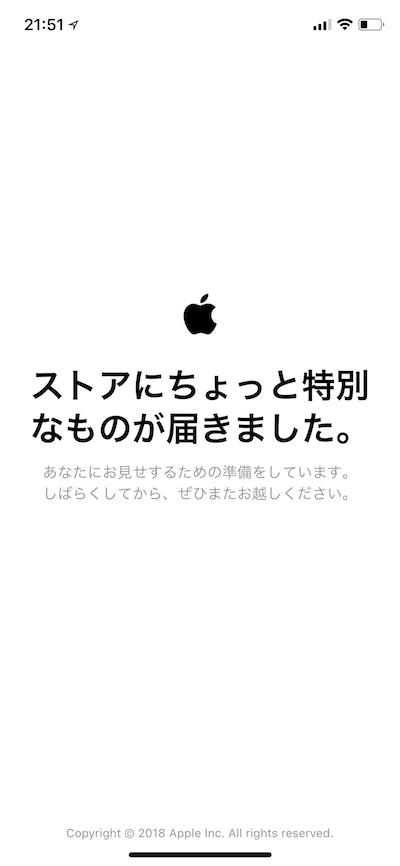 教育イベント「Let's take a field trip」前にApple Storeがメンテナンス中です。これは( ´艸`)。