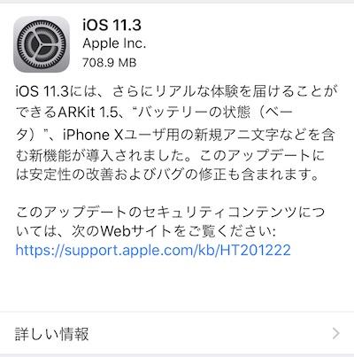 iOS 11.3 アップデート配信開始です。色々有るけど、バッテリー状態(ベータ)でバッテリーが確認できる!