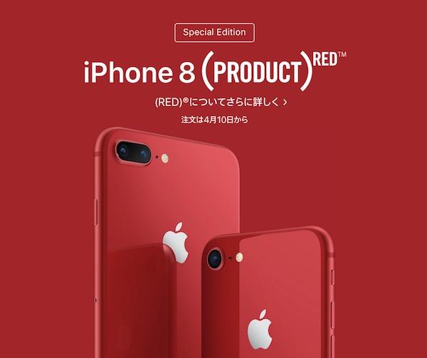 今年も来るよ赤いiPhone! iPhone 8、8 Plus REDモデルが4月10日から予約開始、13日発売です。