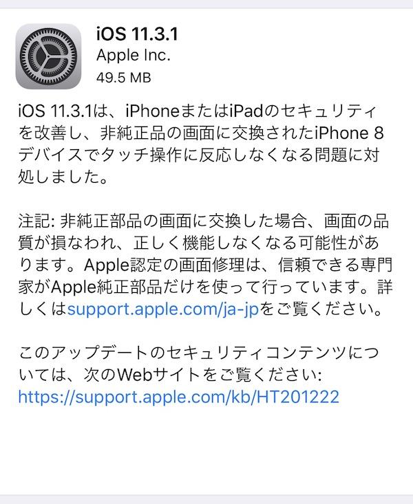 【OSアップデート】 iOS 11.3.1、macOS High Sierra セキュリティアップデート 2018−001、Safari 11.1 配信です。