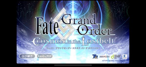 【スマホゲーム】Fate/Grand Order 第2部「Fate/Grand Order -Cosmos in the Lostbelt-」開幕です。第1章「Lostbelt No.1 永久凍土帝国 アナスタシア 獣国の皇女」。