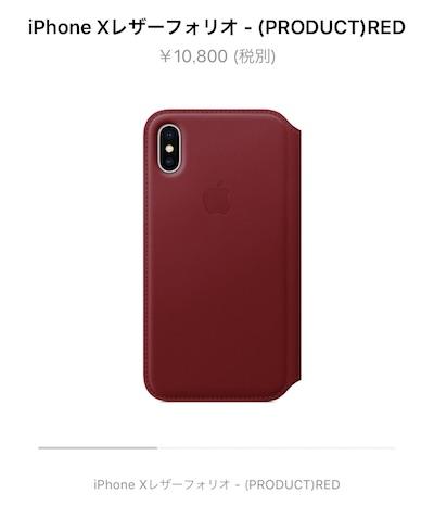 赤いケースが発売開始です。「iPhone Xレザーフォリオ – (PRODUCT)RED 」販売開始!ポチった(*`・ω・)ゞ