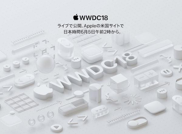 『WWDC2018』 基調講演は6月5日(火)午前2時からです(*`・ω・)ゞ。