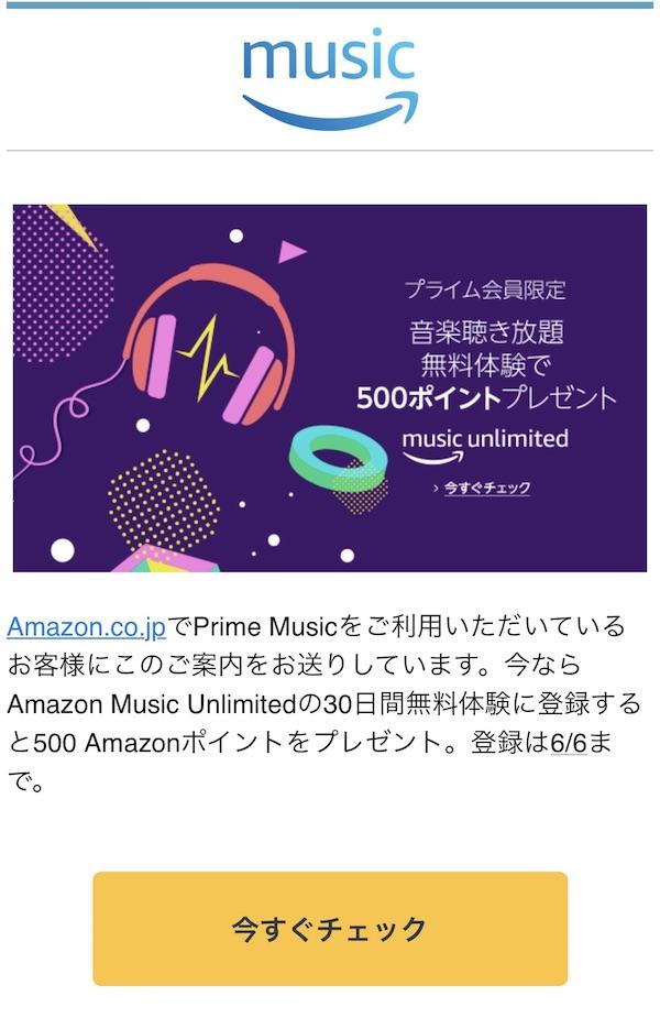 『Amazonプライム会員限定』Amazon Music Unlimited 無料体験に登録すると500ポイントプレゼントキャンペーン中。6月6日まで!