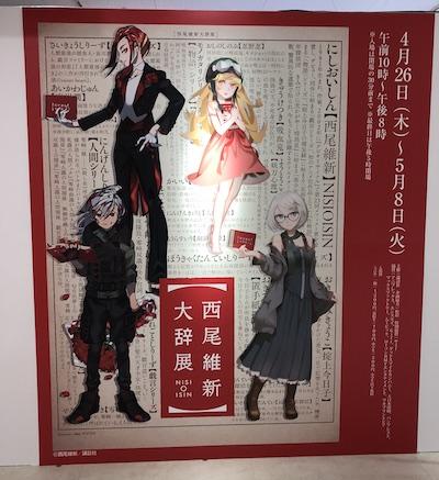『西尾維新大辞展』博多会場に行って来ました(*`・ω・)ゞ。