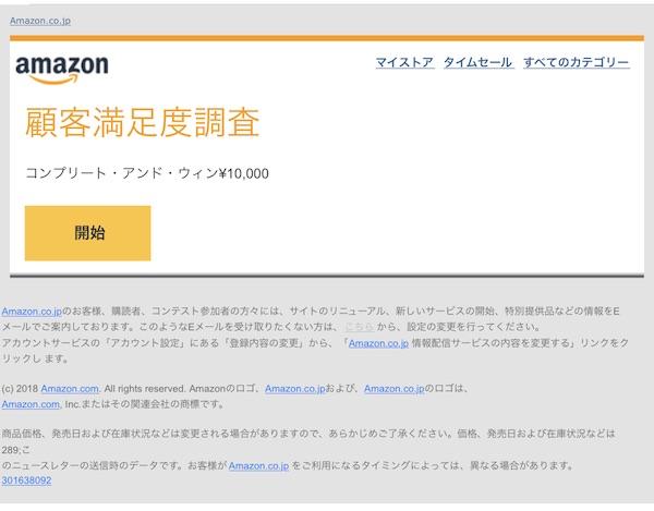 『Amazon顧客満足度調査』をうたうフィッシングメールに注意です!!