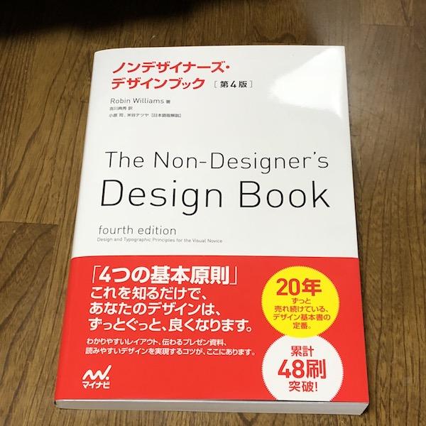 『ノンデザイナーズ・デザインブック 第4版』購入。デザインの基本を学習です(*`・ω・)ゞ。 #ノンデザ20周年