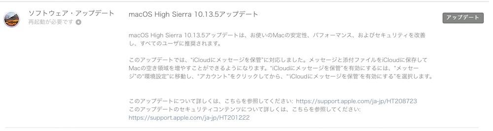 【OSアップデート】『macOS High Sierra 10.13.5アップデート』『OS X El Capitan、Sierraセキュリティアップデート 2018−003』配信です。