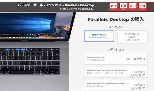 「Parallels Desktop 13 for Mac」6月26日まで25%OFF。バースデーセールです。でも3ヶ月後には新バージョン出るけどね。