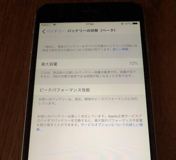 『iPhone 6 Plus』のバッテリーを自分で交換です(*`・ω・)ゞ。 iPhone史上スゴく簡単!!