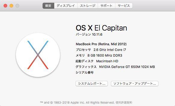 【追記有り】Apple、Macで初のRetinaディスプレイを搭載した「MacBook Pro (Retina, Mid 2012)」のサポート終了しオブソリート製品へ追加。