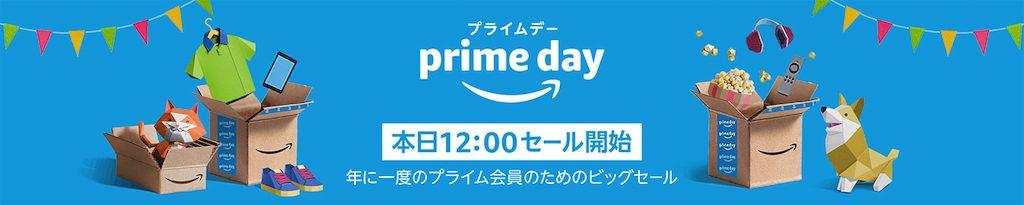 年に一度のビックセール。2018年の『Amazonプライムデー』が、16日(月・祝)12:00〜開催です(*`・ω・)ゞ。