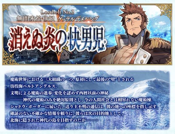 【Fate/Grand Order】第2部 第2章「Lostbelt No.2 無間氷焔世紀 ゲッテルデメルング 消えぬ炎の快男児」開幕!