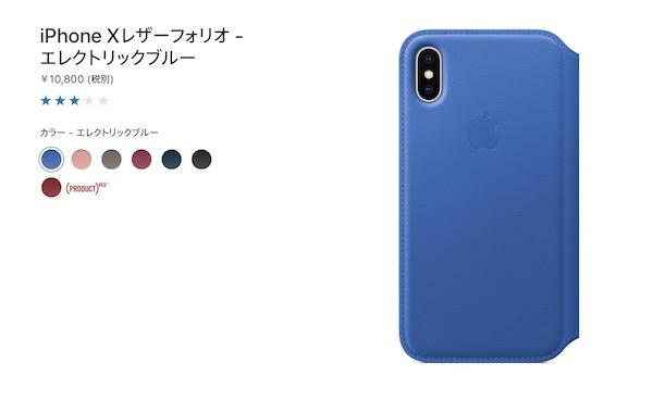 次期「iPhone」の6.1inchモデル(液晶ディスプレイ)は多色展開? 6色もあるかも??