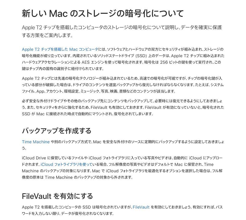 Apple T2 チップを搭載したMacは、ロジックボードが故障するとデータの復元はほぼ出来ない?