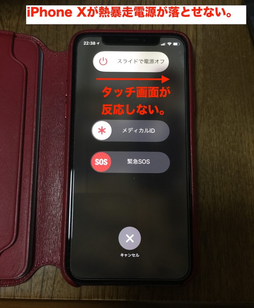 【iPhone X】強制リセット(電源OFF)の方法。