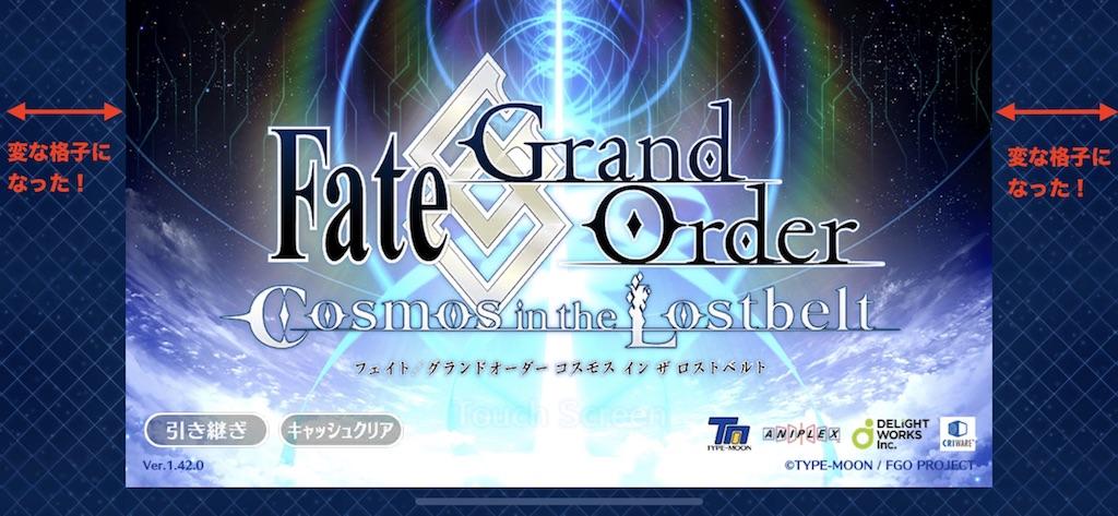 最悪のクソアップデート。「Fate/Grand Order」ver.1.42.0 で 『iPhone X』の画面に対応したが・・・なにこのヤル気の無さ!!完全に逃げです。